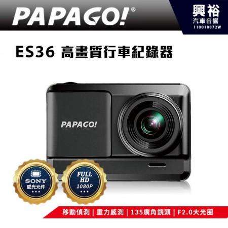 【PAPAGO】ES36高畫質行車記錄器 * FULL HD 1080P/Sony感光元件/移動偵測/重力感測/135度廣角/F2.0大光圈