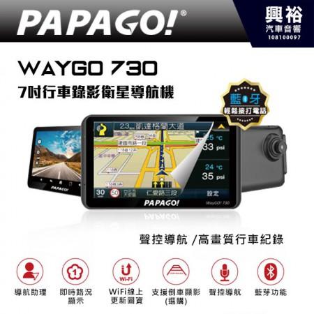 【PAPAGO】WayGO 730 7吋 行車錄影衛星導航機*支援倒車&胎壓(需選購)