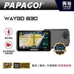 【PAPAGO】WayGO 830 5吋藍芽聲控 行車錄影衛星導航機**支援倒車&胎壓(需選購)