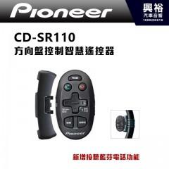 【Pioneer】CD-SR110  先鋒 方向盤控制智慧遙控器 *可接藍芽電話 不限車種 適用所有先鋒機種 公司貨