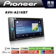 【Pioneer】2019年最新款 先鋒 AVH-A215BT 6.2吋DVD藍芽觸控螢幕主機