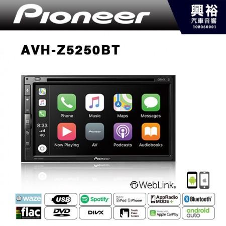 【Pioneer】AVH-Z5250BT 6.8吋DVD觸控螢幕主機  *Apple CarPlay+導航+音樂+訊息 (公司貨