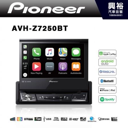 【Pioneer】AVH-Z7250BT 7吋觸控伸縮DVD螢幕主機 *Apple CarPlay+導航+音樂+訊息 (公司貨