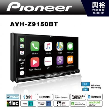 【Pioneer】AVH-Z9150BT 7吋 DVD觸控螢幕主機 *Apple CarPlay+導航+音樂+訊息 (公司貨
