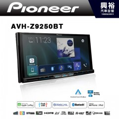 【Pioneer】AVH-Z9250BT 7吋DVD觸控螢幕主機 *公司貨