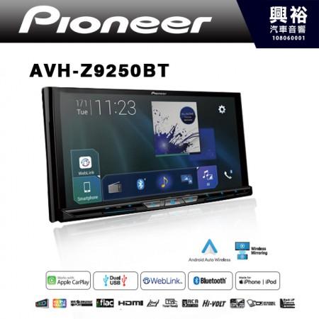 【Pioneer】AVH-Z9250BT 7吋DVD觸控螢幕主機 *Apple CarPlay+藍芽+導航 (公司貨