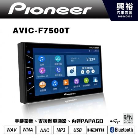 【Pioneer】AVIC-F7500T 6.8吋觸控螢幕主機
