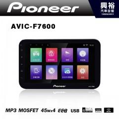 【Pioneer】2019年 AVIC-F7600 10吋螢幕 影音導航車機*支援前後雙鏡頭行車記錄器