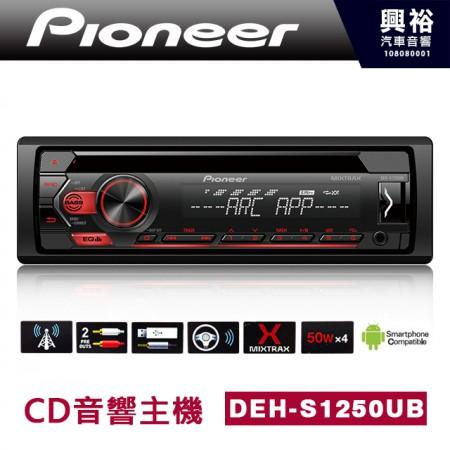【Pioneer】 先鋒 DEH-S1250UB CD音響主機 *公司貨