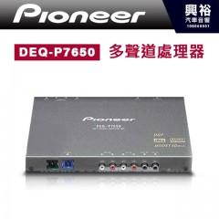 【Pioneer】DEQ-P7650汽車專用數位5.1多聲道處理器(解碼器)*調挍車內視聽環境~公司貨