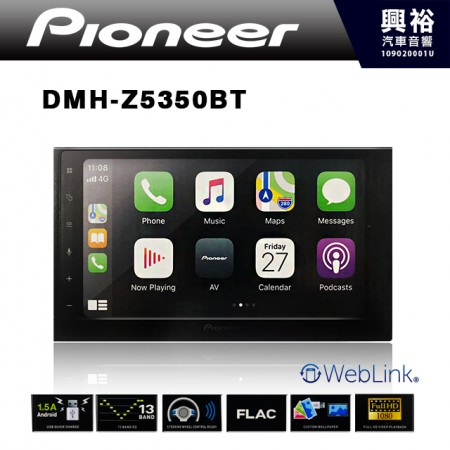 【Pioneer】DMH-Z5350BT 6.8吋觸控式無碟主機 *支援CarPlay+Android Auto+MP3+藍芽+Spotify
