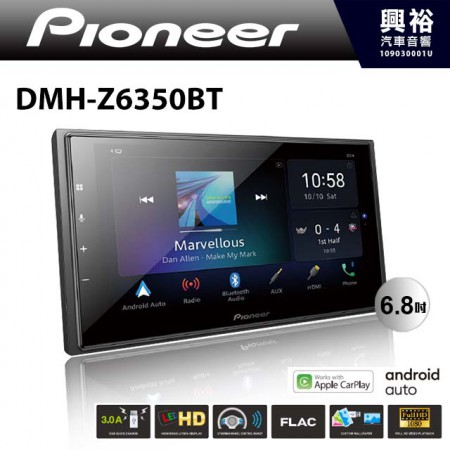 【PIONEER】先鋒 DMH-Z6350BT 6.8吋 藍芽觸控螢幕主機 *WiFi+Apple CarPlay+Android Auto (公司貨)