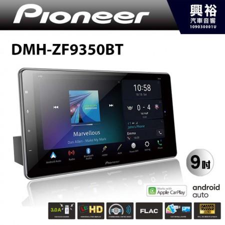 【PIONEER】先鋒 DMH-ZF9350BT 9吋 可調式藍芽觸控螢幕主機 *WiFi+Apple無線CarPlay+Android Auto+HDMI (公司貨)