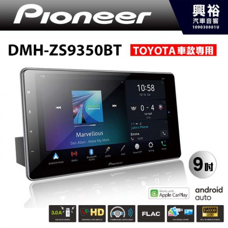 【PIONEER】先鋒 DMH-ZS9350BT 9吋 藍芽觸控螢幕主機 *WiFi+Apple CarPlay+Android Auto ※TOYOTA車款專用