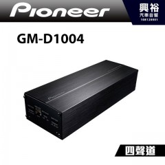 【Pioneer】GM-D1004 四聲道擴大機