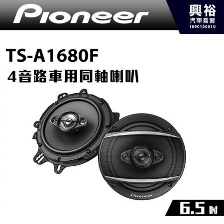 【Pioneer】TS-A1680F 6.5吋4音路車用同軸喇叭*350W大功率.先鋒公司貨