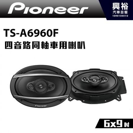 【Pioneer】TS-A6960F 6x9吋 四音路同軸車用喇叭*450W大功率.先鋒公司貨