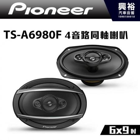 【Pioneer】TS-A6980F 6x9吋 4音路同軸車用喇叭*先鋒公司貨