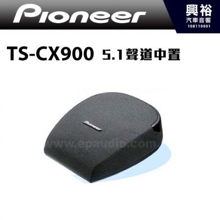 【Pioneer】先鋒TS-CX900 車用5.1聲道 2音路 A/V中置喇叭*MAX 80W 正公司貨