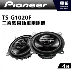 【Pioneer】TS-G1020F 4吋 二音路同軸車用喇叭*210W大功率.先鋒公司貨