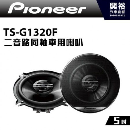 【Pioneer】TS-G1320F 5吋 二音路同軸車用喇叭*250W大功率.先鋒公司貨