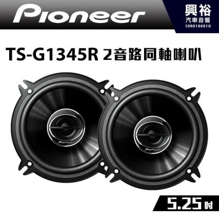 【Pioneer】TS-G1345R 5.25吋 2音路同軸車用喇叭*公司貨