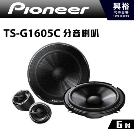 【Pioneer】TS-G1605C 6吋分音喇叭*公司貨