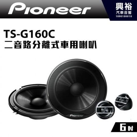 【Pioneer】TS-G160C 6吋二音路分離式車用喇叭*300W大功率.先鋒公司貨