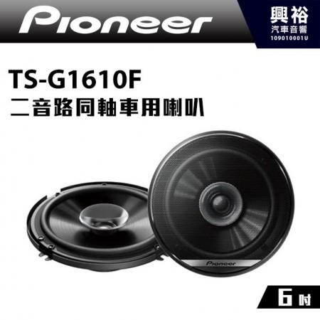 【Pioneer】TS-G1610F 6吋 二音路同軸車用喇叭*280W大功率.先鋒公司貨
