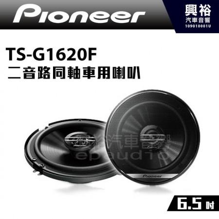 【Pioneer】TS-G1620F 6.5吋 二音路同軸車用喇叭*300W大功率.先鋒公司貨