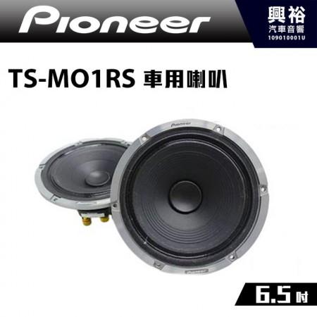 【Pioneer】TS-MO1RS 6.5吋車用喇叭*最大功率120W 先鋒公司貨