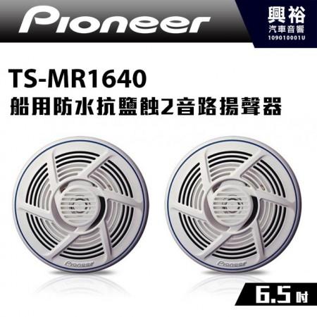 【Pioneer】TS-MR1640 6.5吋船用防水抗鹽蝕2音路揚聲器*先鋒160W