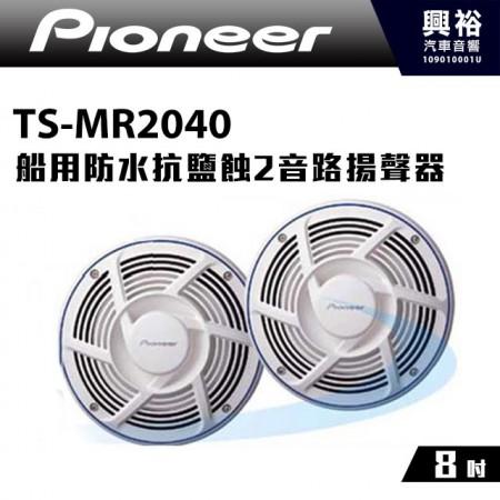 【Pioneer】TS-MR2040 8吋船用防水抗鹽蝕2音路揚聲器*先鋒200W