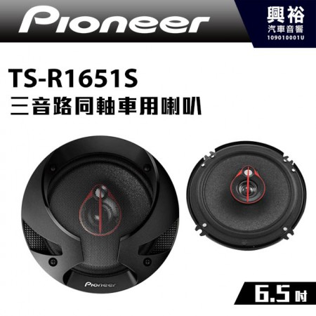 【Pioneer】TS-R1651S 6.5吋 三音路同軸車用喇叭*300W大功率.先鋒公司貨
