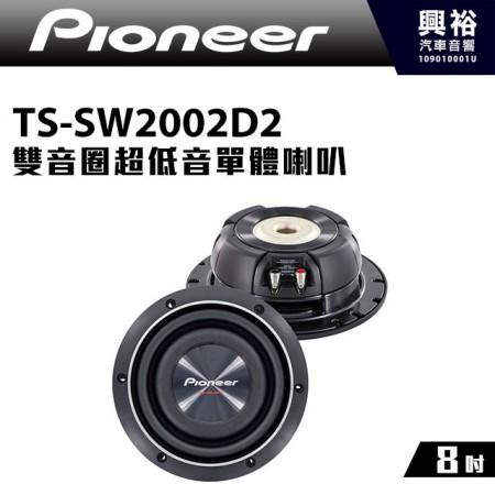 【Pioneer】TS-SW2002D2 8吋 雙音圈超低音單體喇叭 *600W