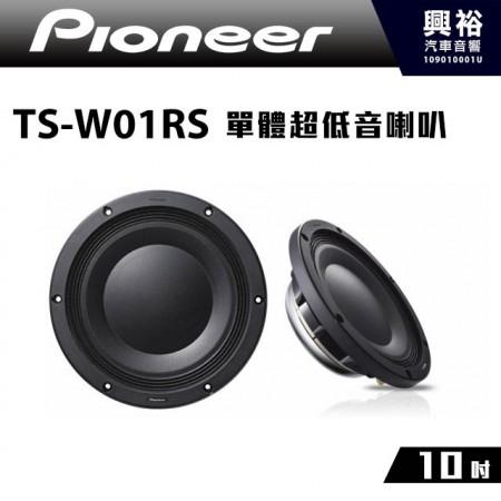 【Pioneer】TS-W01RS 10吋單體超低音喇叭 *300W大功率|展示品