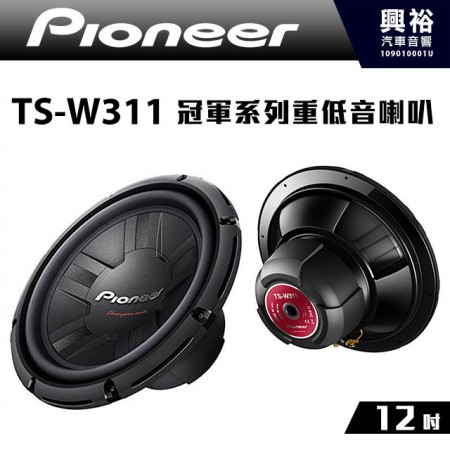 【Pioneer】TS-W311 12吋冠軍系列重低音喇叭 *公司貨