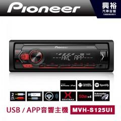 【Pioneer】 MVH-S125UI APP/MP3 音響主機 *APP+MP3+USB(隨身碟/智慧手機)*