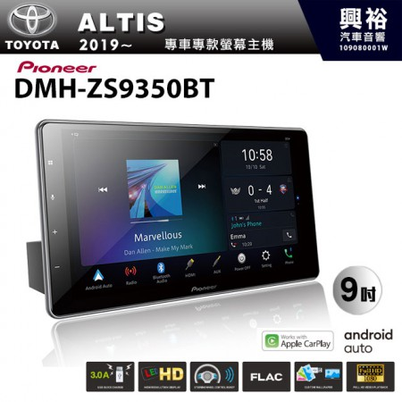 【PIONEER】2019~年TOYOTA ALTIS專用 先鋒DMH-ZS9350BT 9吋 藍芽觸控螢幕主機 *WiFi+Apple無線CarPlay+Android Auto※需加購原廠配件