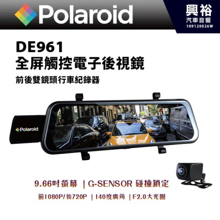 【Polaroid】寶麗萊DE961 前後雙鏡頭電子後視鏡*前1080P/後720P/9.66吋顯示屏/觸控屏/140度廣角/倒車顯影※GPS選配
