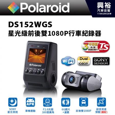 【Polaroid】寶麗萊DS152WGS 星光級前後雙1080P行車紀錄器*TS碼流/SONY星光夜視/WiFi APP/車機連動/1.5吋顯示屏/F1.6光圈/160度廣角