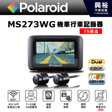 【Polaroid】寶麗萊 MS273WG峰鷹 機車前後雙錄行車紀錄器*前後1080P/WiFi APP影像拍立傳/IP67防水/TS碼流/縮時攝影160廣角/手動鎖檔/G-Sensor碰撞