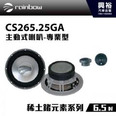 【rainbow】CS265.25GA  6.5吋主動式喇叭*稀土鍺元素系列正品公司貨