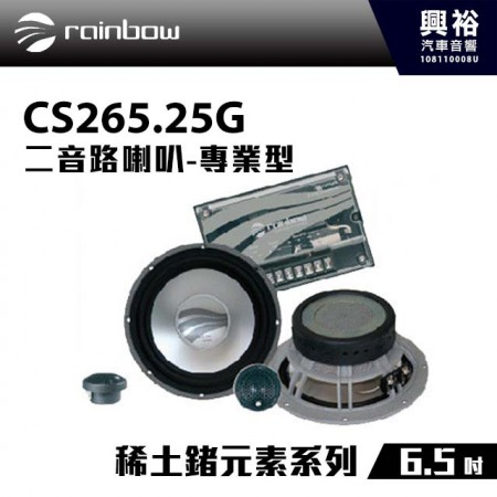 【rainbow】CS265.25G  6.5吋二音路分離喇叭*稀土鍺元素系列正品公司貨