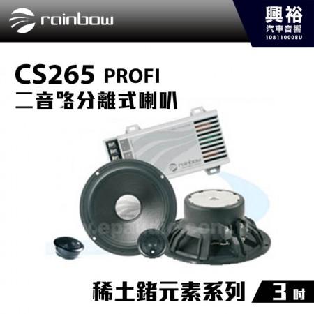 【rainbow】CS265 PROFI 6.5吋二音路分離式喇叭*正品公司貨