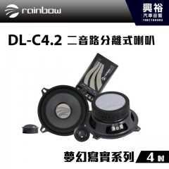 【rainbow】DL-C4.2 4吋二音路分離式喇叭*正品公司貨
