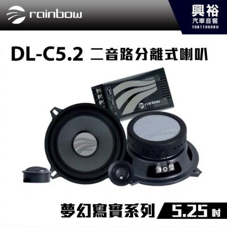 【rainbow】DL-C5.2 5吋二音路分離式喇叭*正品公司貨