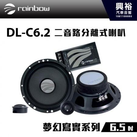【rainbow】DL-C6.2 6.5吋二音路分離式喇叭*正品公司貨