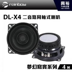 【rainbow】DL-X4 4吋二音路同軸式喇叭*正品公司貨