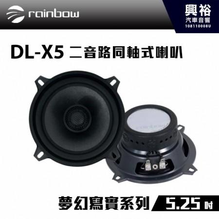 【rainbow】DL-X5 5.25吋二音路同軸式喇叭*正品公司貨